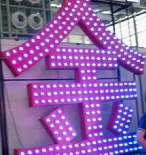 LED外露发光字,上海外露发光字制作